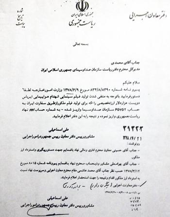 نامه به محمدی