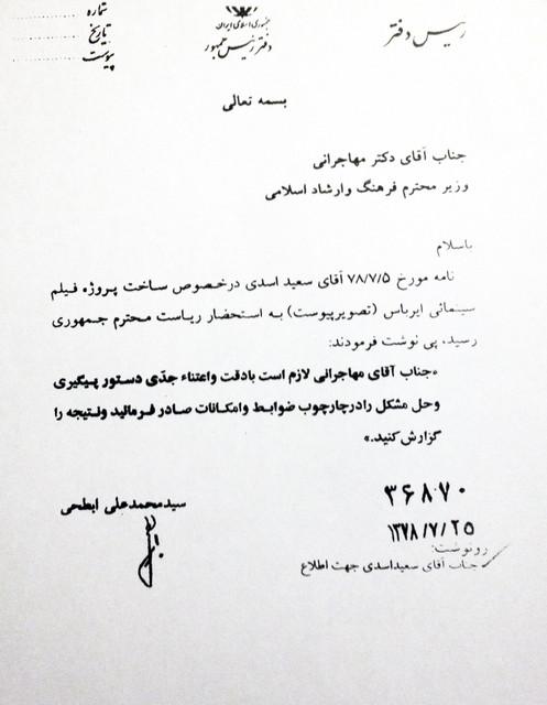 نامه به مهاجرانی
