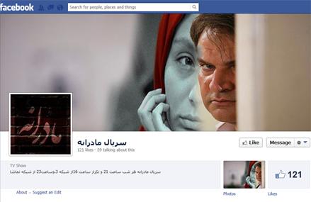 فیسبوک مادرانه