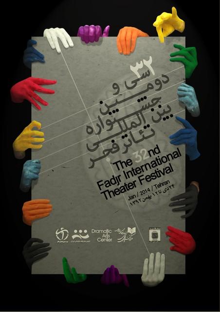 فراخوان سی و دومین جشنواره بینالمللی تئاتر فجر
