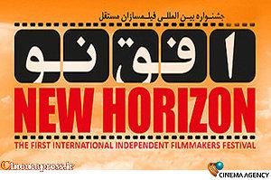 جشنواره فیلمسازان مستقل افق نو