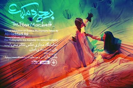 نمایشگاه عکس علی حدادی اصل