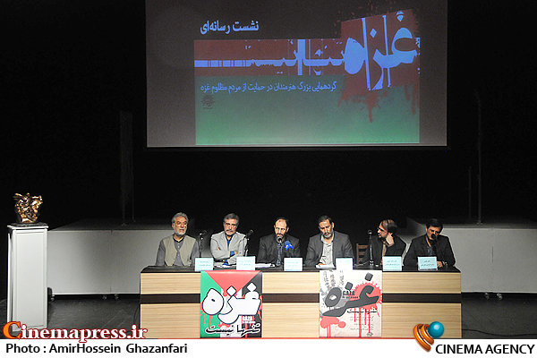نشست خبری غزه تنها نیست