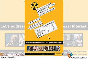 پوستر کمپین «نه به عدم توافق هستهای»