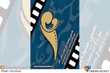 پوستر جشنواره فیلم و عکس مادر